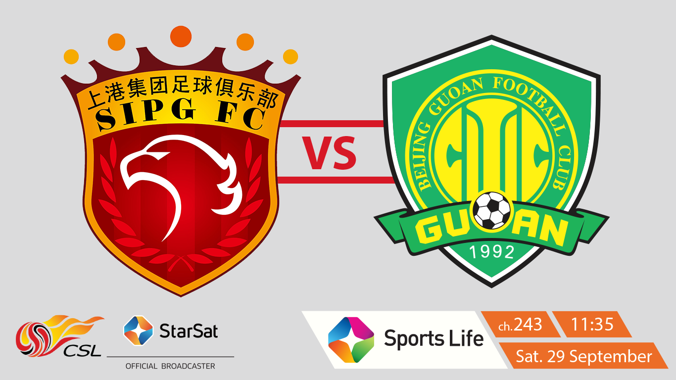 Beijing Sinobo Guoan Football Club vs Shanghai SIPG Football Club Web Banner