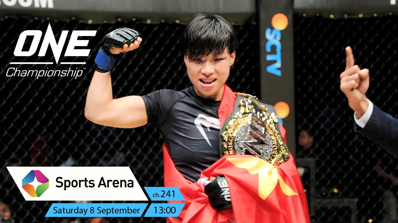 ONE Championship 2018: Beyond the Horizon.