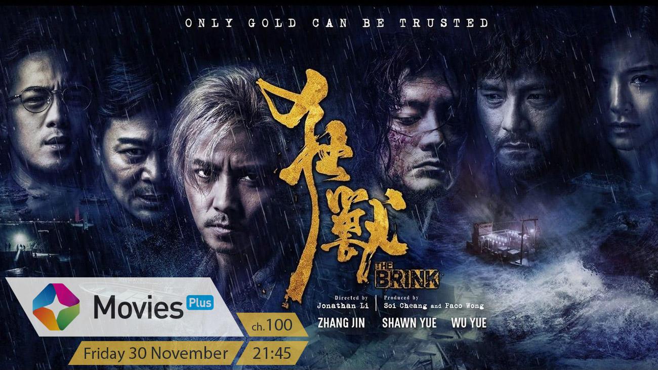 The Brink film on ST Movies StarSat