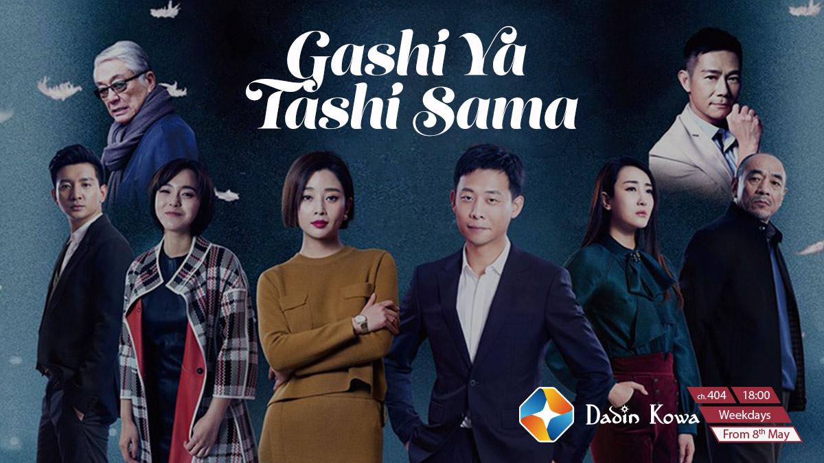 Gashi Ya Tashi Sama on ST Dadin Kowa on StarSat