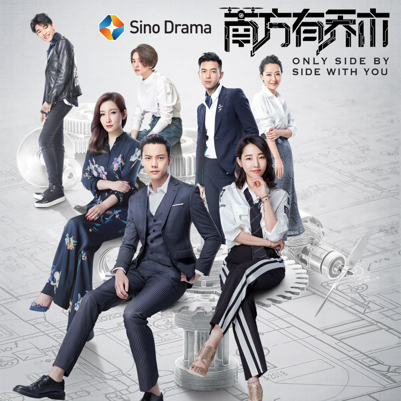 Only Side by Side with You on ST Sino Drama on StarSat DIGITAL